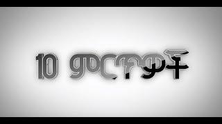 ምርጥ 10 ሙዚቃዎች Top 10 ሶደሬ ኖታ Sodere Nota Ethiopian music show