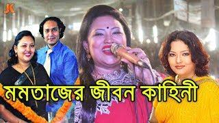 গরীব ঘরের মেয়ে থেকে বাংলাদেশের সেরা কন্ঠশিল্পী। এম পি মমতাজের জীবন কাহিনী। Singer Momtaz Biography
