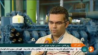 Iran DESA co. made Heavy Diesel Engines manufacturer سازنده پيشرانه ديزل صنعتي ايران