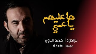 ها عليهم يا عمي - احمد الباوي