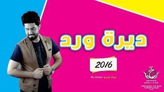 ديرة ورد | مناسك الحب | احمد الساعدي | Video Clip | 2016