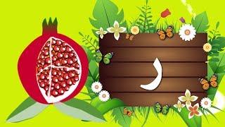 جنا و الحروف | حرف الراء ر | Arabic Alphabet for Children