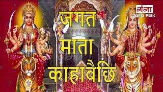 जगत माता काहाबैछि | Madhav Rai Songs | Maithili Devi Geet 2016 | Bhakti Songs 2016 |