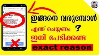 ഇവൻ തൊടില്ല നിങ്ങളുടെ  ഫോണിനെ // adware exact explanation in malayalam
