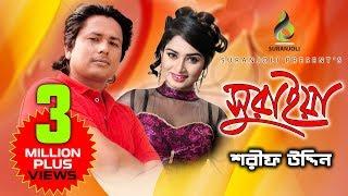 Suraiya (সুরাইয়া)  -  Shorif Uddin | Suranjoli