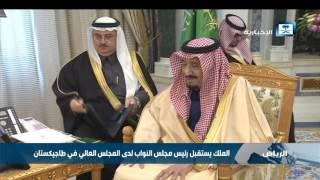 الملك يستقبل رئيس مجلس النواب لدى المجلس العالي في طاجيكستان