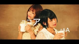 【歌ってみた】ココア/AAA (Covered by 鷹野日南&谷藤海咲)