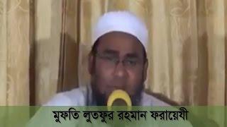 রফউল ইয়াদাইন ও আহলে হাদীস By Mufti Lutfur Rahman Farayezi
