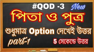 Post office exam preparation  (Age related problem) PART- 1