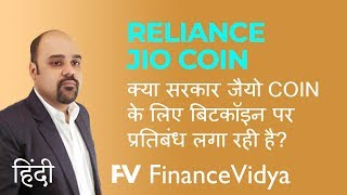 Jio Coin Cryptocurrency - Reliance Jio Digital Currency
