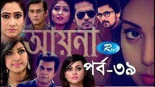Ayana | EP - 39 | Elias Kanchon | Sohosi | Monira Mithu | Bangla Serial Drama | Rtv