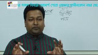 SSC Exam Preparation Tips: Bangla Second Paper