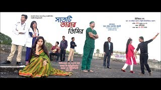 Satti Tarar Timir(সাতটি তারার তিমির) A Telefilm By RMC