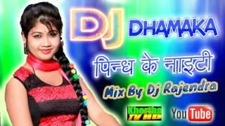 Hamar Bahu Ghure Lagal Pindh Ke Nighty || Dj Khortha Mp3 Song