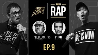 ขอบสนามข้ามมาRap EP.9 : PEECLOCK VS PHOT
