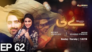 BABY - Episode 62 on Express Entertainment uploaded on 30-06-2017 12032 views