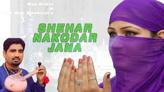 SHEHAR NAKODAR JANA(OFFICIAL FULL HD VIDEO)LATEST PUNJABI SONGS 2014