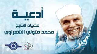 الشيخ الشعراوى | دعاء (5) بصوت الشيخ محمد متولي الشعراوي