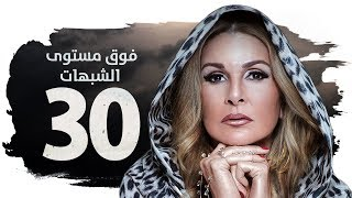 مسلسل فوق مستوى الشبهات HD - الحلقة الثلاثون والأخيرة (30) - بطولة يسرا - Fok Mostawa Elshobohat