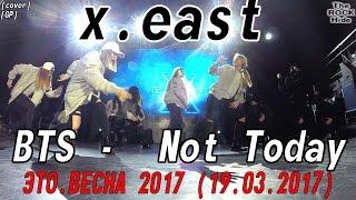 [GP] [внеконкурс] BTS -  Not Today dance cover by x.east [ЭТО.ВЕСНА 2017 (19.03.2017)]