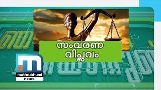 When Reservation Revolution Returns!| Njangalkum Parayanund, Ep:238| Part 1| Mathrubhumi News