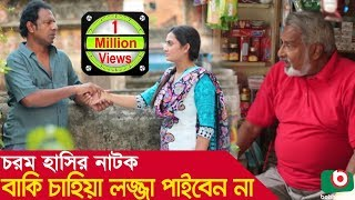 Bangla Comedy Natok | Baki Chahia Lojja Paiben Na | Marjuk Rasel, Oporna Ghos, Monira Mithu