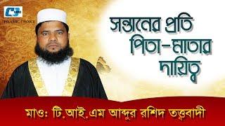 সন্তানের প্রতি পিতা মাতার দায়িত্ত   Sontaner Proti Pita Matar Daitto   Rashid Tottobadi   Bangla Waz