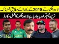 Lahore Qalandar Playing Squad For PSL 2018 Lahore Qalandars Full Squad Of PSL 2018 mp3