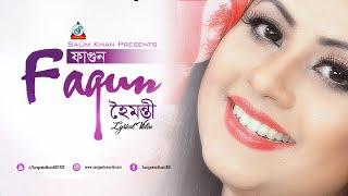 Haimanti - Fagun | ফাগুন | Valentine Day 2018 | New Lyrical Video | Sangeeta
