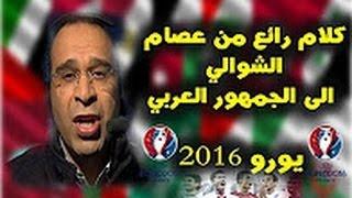 رسالة عصام الشوالي للمشجعين العرب / كلام من ذهب