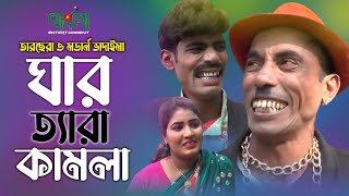 তার ছেড়া ভাদাইমা ষাড় গরুর দুধ   II  Tar Chera Vadaima Shar Garur Dudh