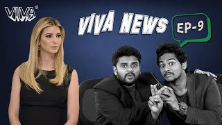 Viva News - EP 9 | Ivanka & Sting Operation