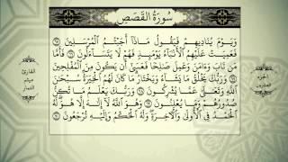 القرآن الكريم الجزء العشرون بصوت القارئ ميثم التمار - QURAN JUZ 20