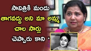 Kutty Padmini About Savithri Drinking Habit - Sharing Memories With Geetha Bhagat