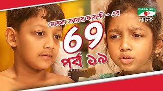 Bangla Drama 69   Episode 19   Tisha   Hasan Masud   Joya Ahsan   Tinni   Channel i TV