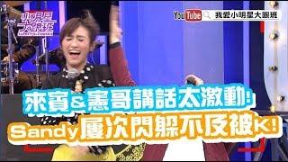 【超有梗】來賓&憲哥講話太激動! Sandy屢次閃躲不及被K!