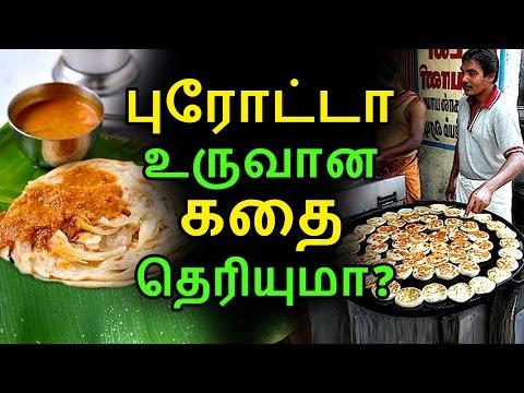 புரோட்டா உருவான கதை தெரியுமா Tamil Recipes Latest News Kollywood Seithigal