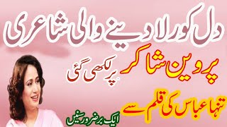 Parveen Shakir Poetry| Ghazal | New Nazam Love Poetry - Tanha Abbas - Rj Haiya  Voice