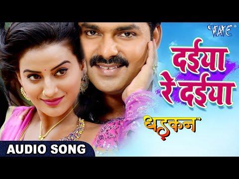Xxx Mp4 Pawan Singh DHADKAN का सबसे हिट गाना 2017 दईया रे दईया Akshara Singh Bhojpuri Hit Songs 2017 3gp Sex