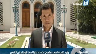 """مراسل الإخبارية من """"القاهرة"""": من الممكن طرح بنود وقضايا أخرى في اجتماع الجامعة غير قضية الأقصى"""