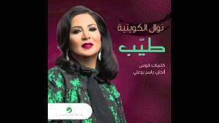 Nawal Al Kuwaitya ... Tayyib | نوال الكويتية ... طيب