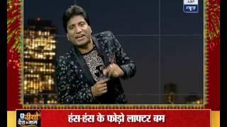 Bura Na Mano Diwali Hai with Raju Srivastav