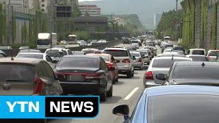 최장 11일 황금연휴 시작...고속도로 '혼잡' 전망 / YTN