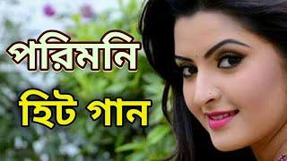 Pori Moni new song| Noyabari Bangla Hit song| Bangla song 2018 HD 1080p | by JOY 71 BD
