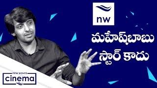 Comedian Priyadarshi Comments on Mahesh Babu | Spyder Movie | New Waves