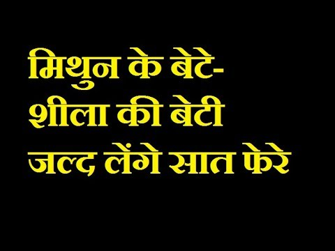 Sheela David और Mithun Chakraborty बनेंगे समधी   Mithun Chakraborty's son Mimoh's marriage   #DBLIVE