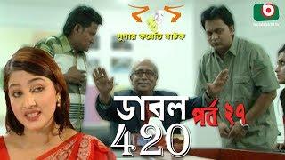 Bangla Funny Natok | Double 420 | EP 27 | Mir Sabbir, Prosun Azad, Faruk Ahmed,  Shirin Bokul
