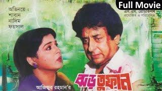 Shabana, Nadim(Pakistan) - Jhor Tufan | Full Movie | Soundtek
