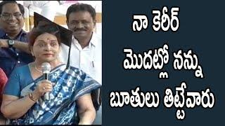 నా కెరీర్ మొదట్లో నన్ను బూతులు తిట్టేవారు Vijaya Nirmala Heartful Speech at Doctorate Felicitation
