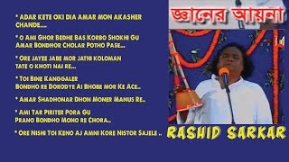 Bangla Baul Song Full Album GAANER AYEENA RASHID SARKAR